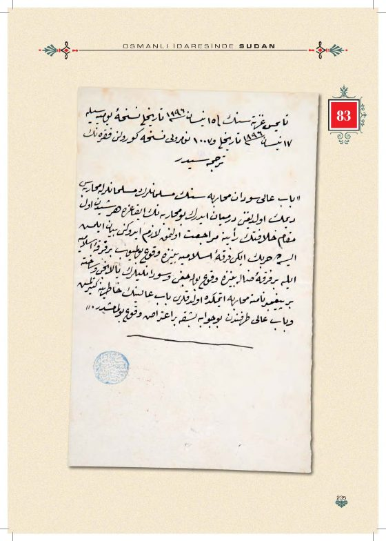 Original document showing Abdullah Quilliam's Seal provided by Yahya Birt