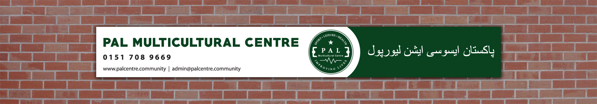Signboard Design for the PAL Centre